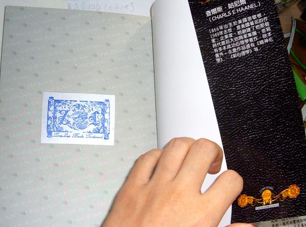 藏書章蓋印