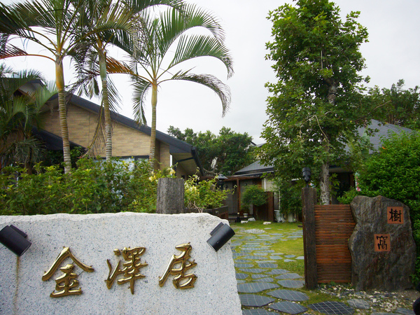 民宿-金澤居