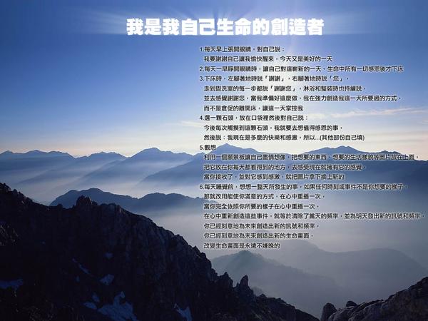 肯定語桌面1-2.jpg