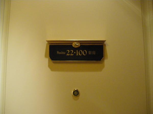我們的房號