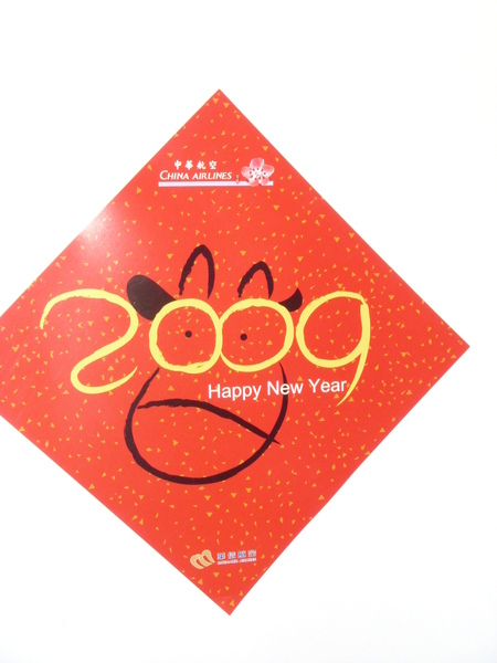 2009年來去澳門過新年…
