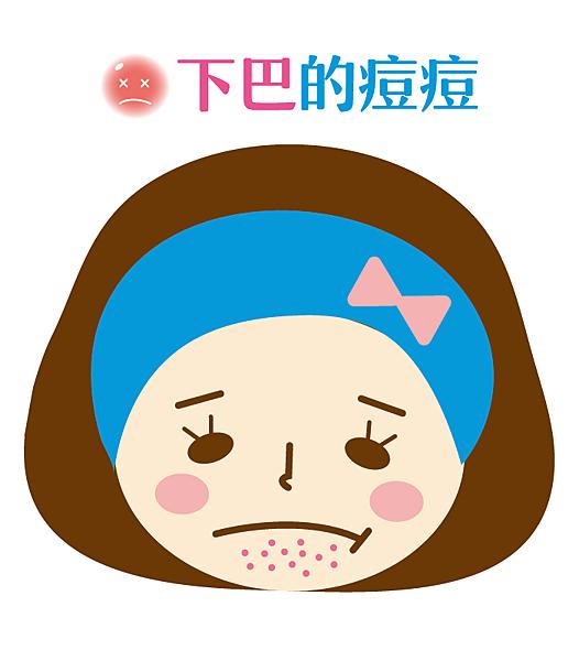 1050718-痘痘百科全書-06.png