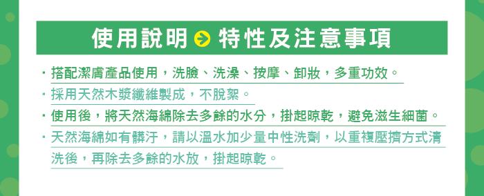 1050718-天然海綿-網路用介紹圖-04.png