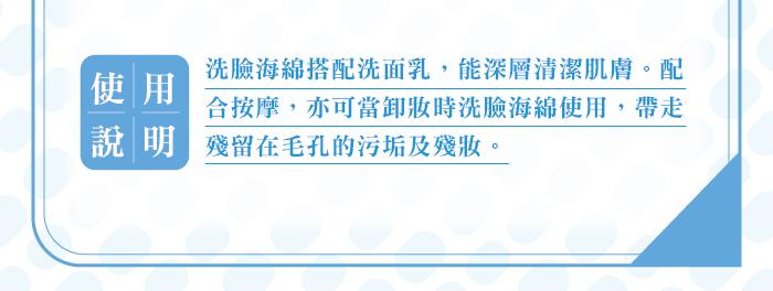 1050719-進口洗臉海綿-網路用介紹圖-05.png