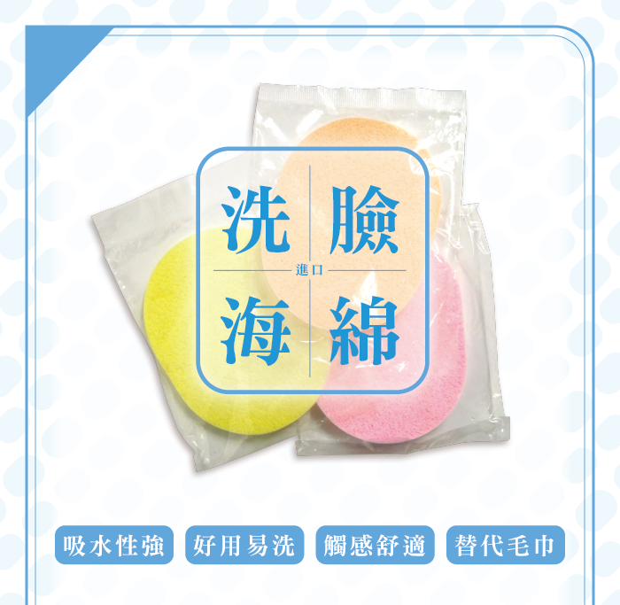 1050719-進口洗臉海綿-網路用介紹圖-01.png