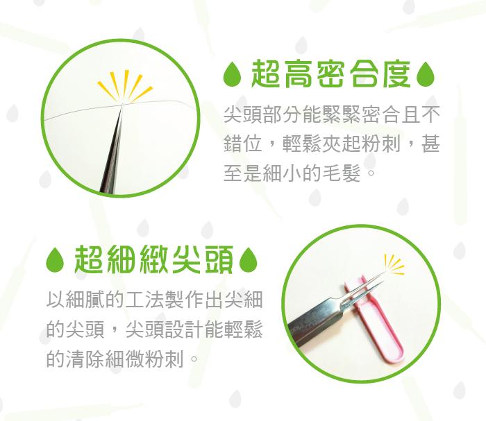 1050729-尖頭粉刺夾-網路用介紹圖-01-02.png