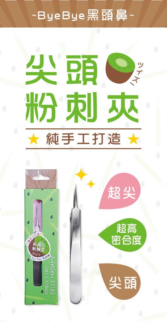 1050729-尖頭粉刺夾-網路用介紹圖-01-01.png