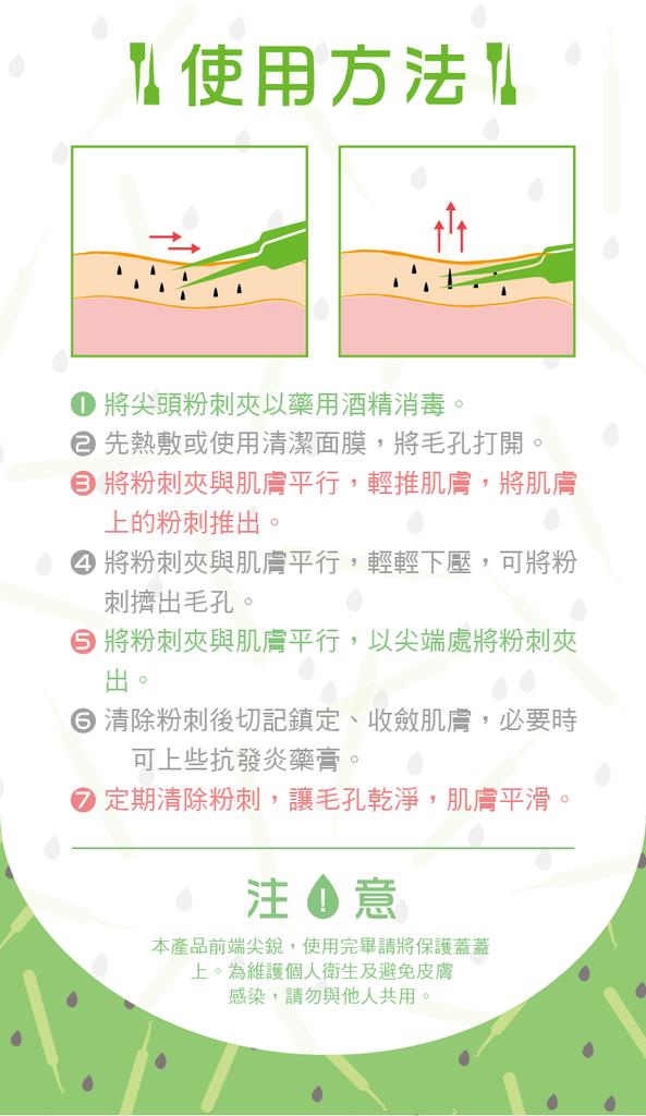1050729-尖頭粉刺夾-網路用介紹圖-01-04.png