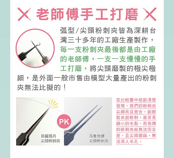 1050811-美容師指定-網路介紹圖-01-03.png
