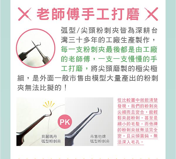 1050811-美容師指定-網路介紹圖-02-03.png