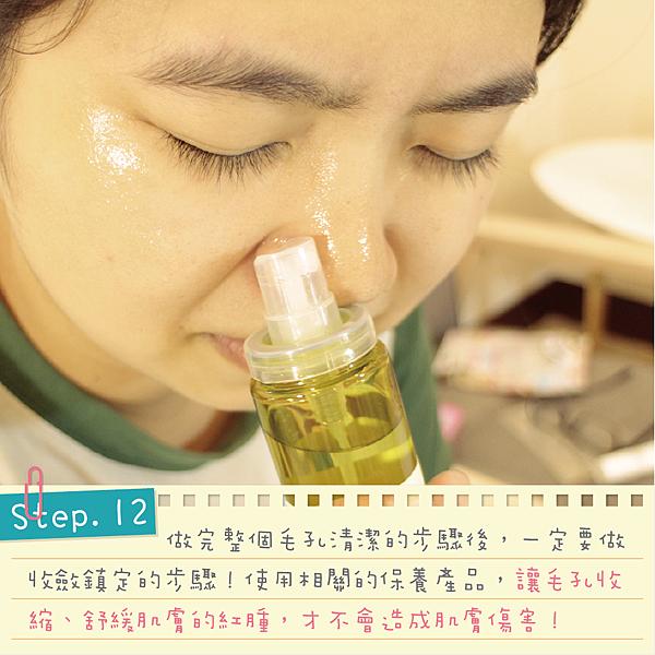 1050811-美容師指定-步驟教學-13.png