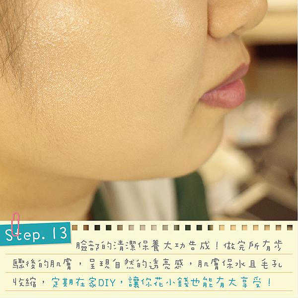 1050811-美容師指定-步驟教學-14.png