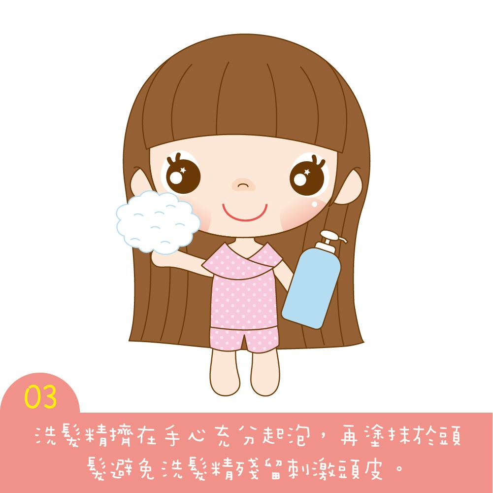 1050912-洗髮步驟圖-04.jpg