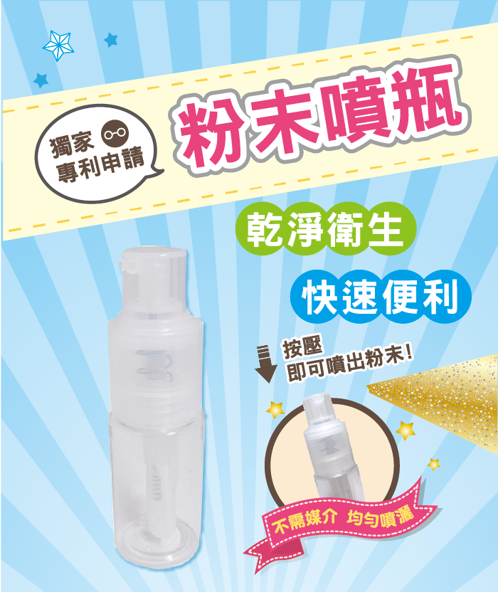 乾粉噴瓶-商品介紹-01-1.png