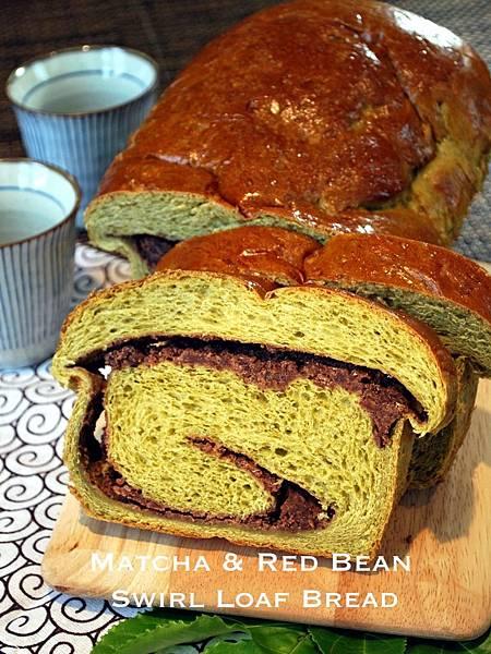 自己做最實在~抹茶紅豆漩渦吐司麵包 Matcha & Red Bean Swirl Loaf Bread