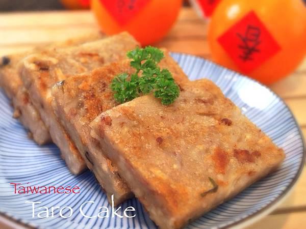 過年應景古早味:台式油蔥肉燥芋頭粿 Taiwanese Taro Cake