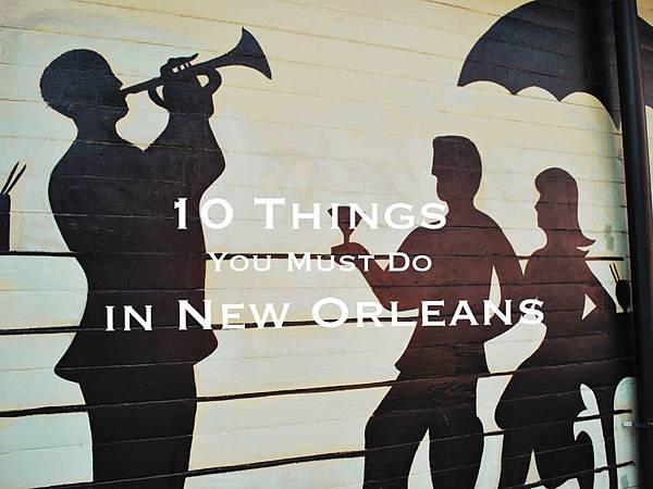 在紐奧良必做的十件事(上)10 Things You Must Do in NOLA