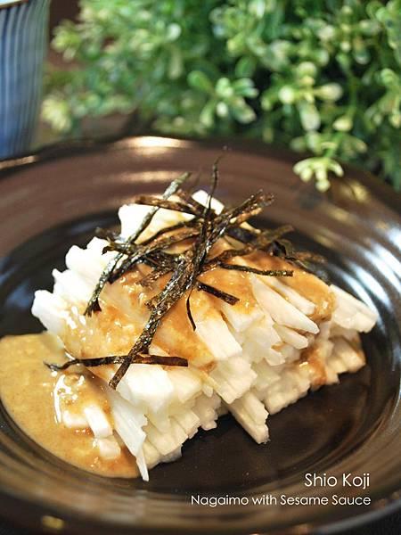 鹽麴芝麻醬拌山藥 Shio Koji Nagaimo with Sesame Sauce