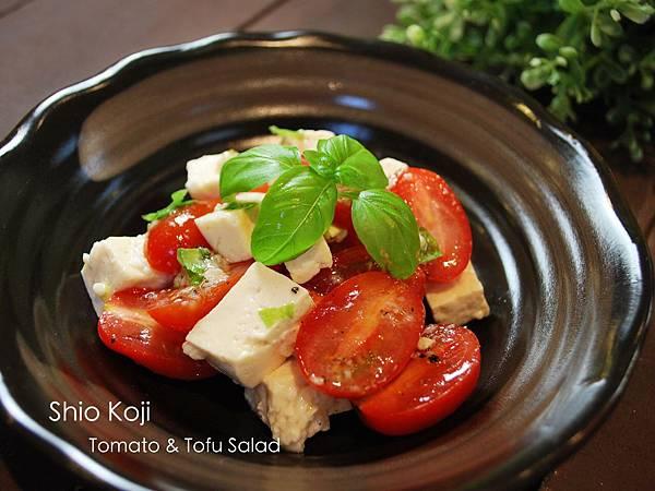鹽麴蕃茄豆腐沙拉 Shio Koji Tomato & Tofu Salad