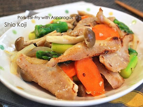 鹽麴松阪豬炒野菜 Shio Koji Pork Stir-Fry w/ Asparagus