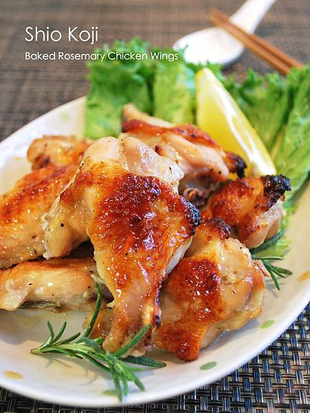 鹽麴迷迭香烤雞翅 Shio Koji Baked Rosemary Chicken Wings