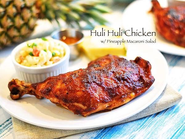 陽光沙灘夏威夷:轉轉烤雞佐鳳梨通心粉沙拉 Huli Huli Chicken w/ Pineapple Macaroni Salad