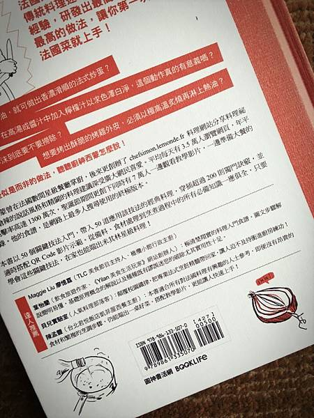 好書推薦。《法國廚神西蒙上菜:50道經典食譜,50個獨門祕技,QR Code影片示範》