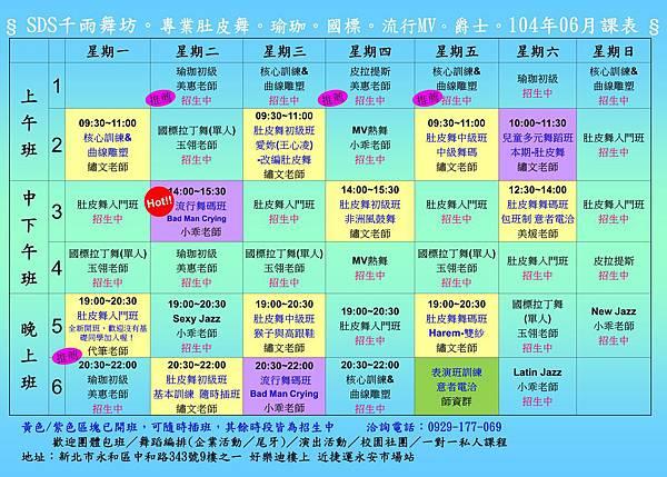 千雨舞坊-最新課表2015.06