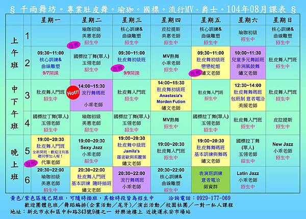 千雨舞坊-最新課表2015.08