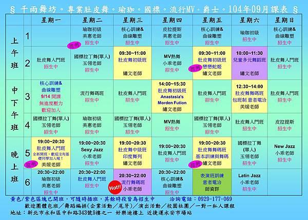 千雨舞坊-最新課表2015.09