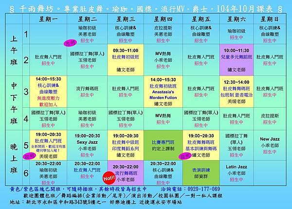 千雨舞坊-最新課表2015.10