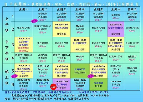 千雨舞坊-最新課表2015.11