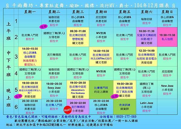 千雨舞坊-最新課表2015.12