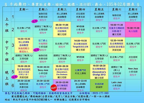 千雨舞坊-最新課表2016.02
