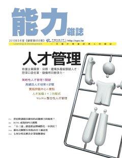 能力雜誌.jpg