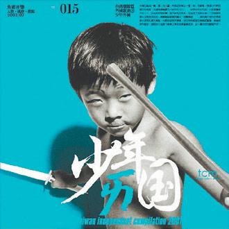 《少年ㄞ國》封面以電視連續劇《飛龍在天》為創意概念。.jpg