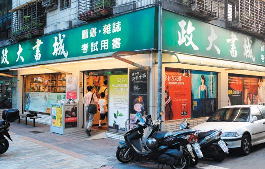 政大書城師大店(見圖)、台大店至十月底停止營業,將轉型為網路書店。記者盧振昇/攝影.jpg