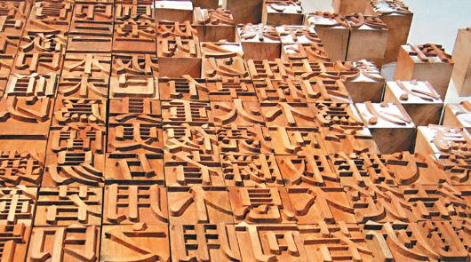 法蘭克福書展中國館內,展示上千個木刻活字。.jpg