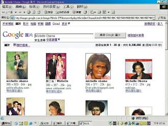 在Google網站搜尋美國第一夫人蜜雪兒‧歐巴馬(Michelle Obama)的圖片,會在搜尋結果第一頁最上排明顯位置出現蜜雪兒被改成猴臉的圖。.bmp
