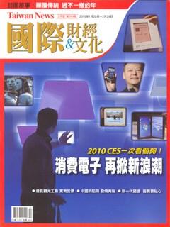 Taiwan News國際財經‧文化月刊.bmp