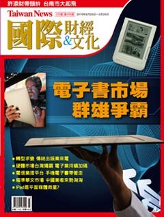 Taiwan News國際財經‧文化月刊.jpg