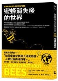 蜜蜂消失後的世界.jpg