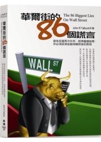華爾街的86個謊言.jpg