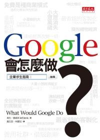 Google會怎麼做?.jpg