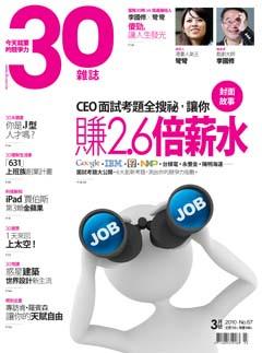 30雜誌.bmp