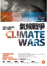 氣候戰爭:決定全人類命運的最後一場戰役.jpg