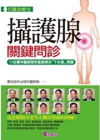 攝護腺關鍵問診.jpg