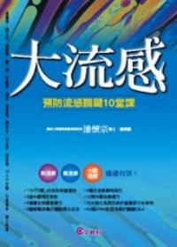 大流感──預防流感關鍵10堂課.jpg