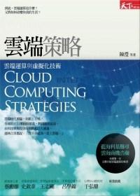 雲端策略.jpg