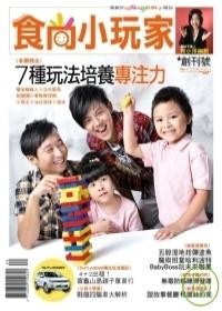 食尚小玩家 特刊.jpg